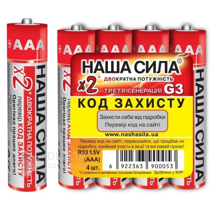 Батарейка Наша сила R03 солевая