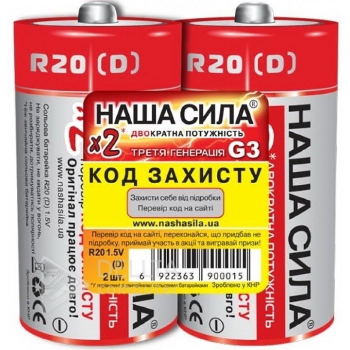Батарейка Наша сила R20(цена за упаковку 24 шт)