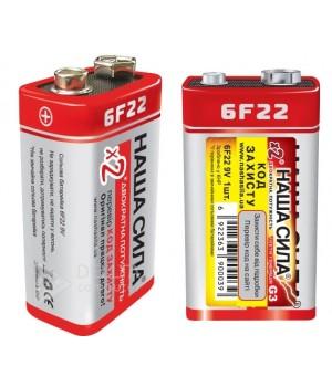 Батарейка Наша Сила 6F22  Крона(цена за упаковку 10 шт)