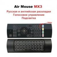 Пульт Air Mouse MX3 Русская клавиатура (с голосовым управлением)